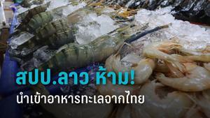 สปป.ลาว ห้ามนำเข้าอาหารทะเลสด-แช่แข็ง จากไทยชั่วคราว หวั่นโควิดเจือปน
