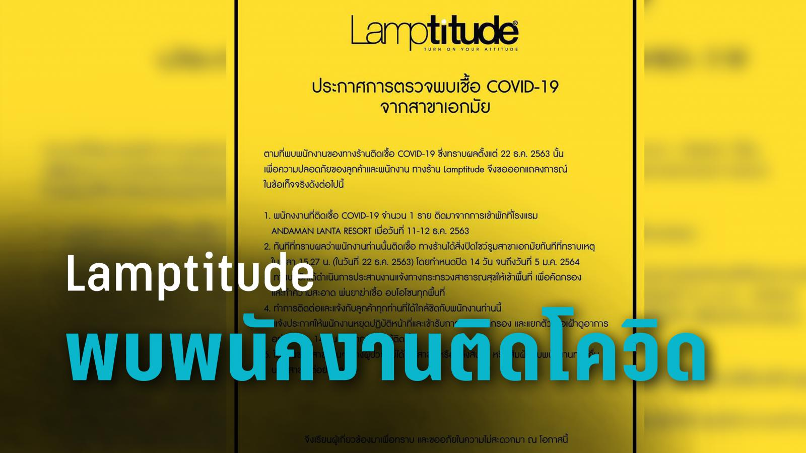 Lamptitude  เอกมัย พบพนักงานติดโควิด 1 ราย