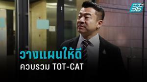 """""""เศรษฐพงค์"""" เตือน ควบรวม TOT-CAT ต้องวางแผนให้ดี"""