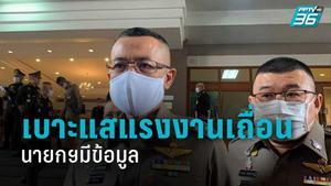 ผบ.ตร.รับมีขบวนการนำเข้าแรงงานเถื่อนเข้าทางบก-เรือ อยู่คู่สังคมไทย รายงานถึงมือนายกฯจนท.เอี่ยว