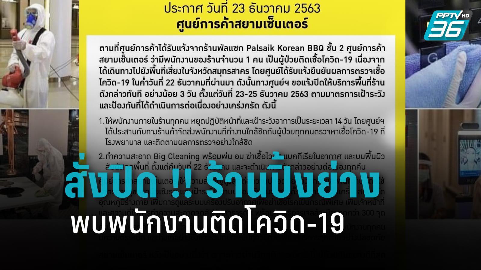 สยามเซ็นเตอร์ สั่งปิด ร้านปิ้งย่างเกาหลี ชั้น 2  หลังพบพนักงานติดโควิด-19