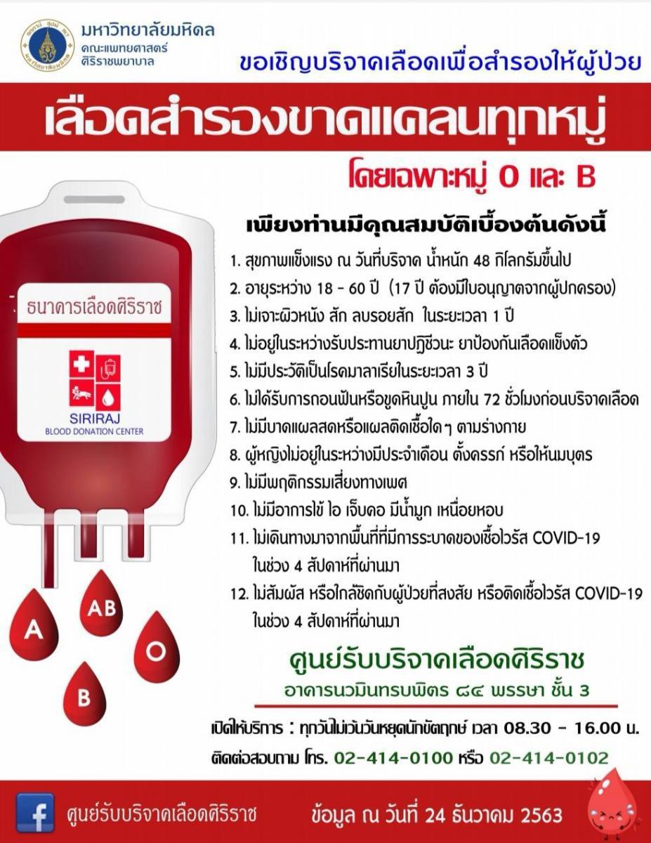 ด่วน! ศิริราช เลือดสำรองขาดแคลนทุกกรุ๊ป วอนคนไทยบริจาคช่วยผู้ป่วย