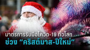ส่องมาตรการแต่ละประเทศรับมือโควิด-19 ช่วงคริสต์มาส-ปีใหม่