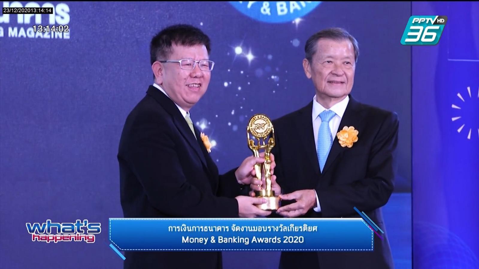 การเงินการธนาคาร จัดงานมอบรางวัลเกียรติยศ Money & Banking Awards 2020