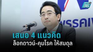 """""""เพื่อไทย"""" เสนอ 4 แนวคิด ล็อกดาวน์-คุมโรค ให้สมดุล"""