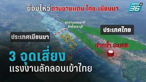 เผย 3 จุดชายแดนเสี่ยง แรงงานลักลอบเข้าไทย