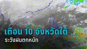 อุตุฯเตือน 10 จังหวัดภาคใต้ระวังฝนตกหนัก