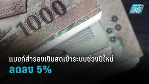 แบงก์พาณิชย์ สำรองเงินปีใหม่ 2564 ลดลง 5%