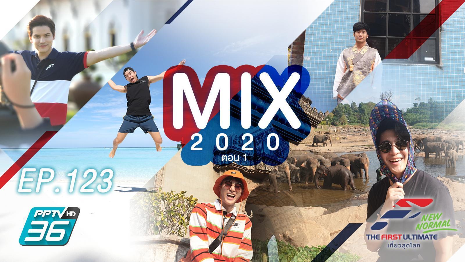 Mix2020 (ตอนที่ 1)