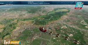 กองทัพสหรัฐฯยืนยันปฏิบัติภารกิจติดตามซานตาคลอส