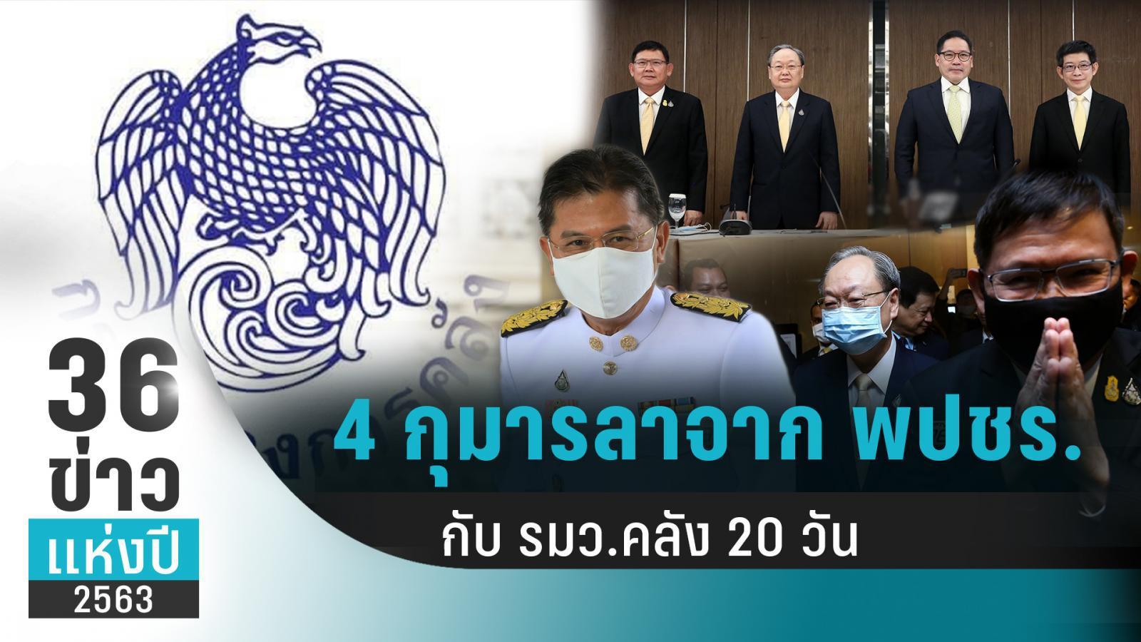 36ข่าวแห่งปี :  จุดแตกหัก พปชร. กับ 4 กุมาร กับปรากฏการณ์ เก้าอี้ รมต.คลัง 20 วัน