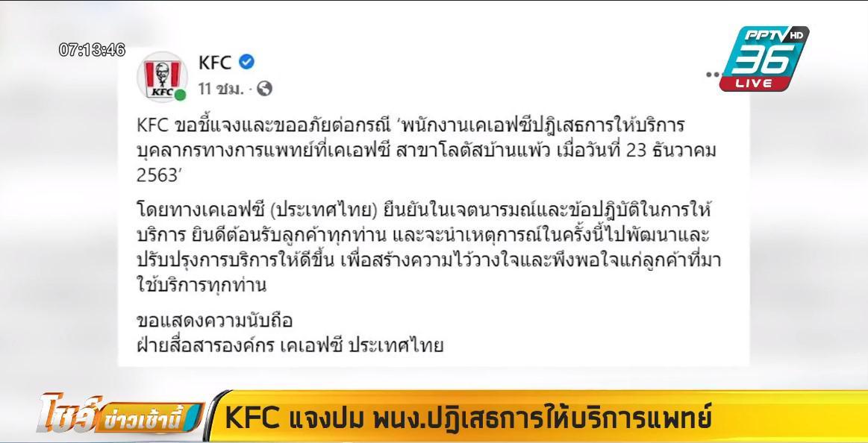 KFC แจงปมพนง.ปฎิเสธการให้บริการแพทย์