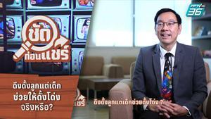 ชัดก่อนแชร์ | ดึงดั้งลูกแต่เด็กช่วยให้ดั้งโด่ง จริงหรือ? | PPTV HD 36