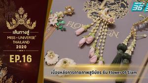 เส้นทางสู่ MISS UNIVERSE THAILAND 2020 EP.16