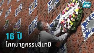 เกาะพีพีจัดรำลึก 16 ปีโศกนาฏกรรมสึนามิ