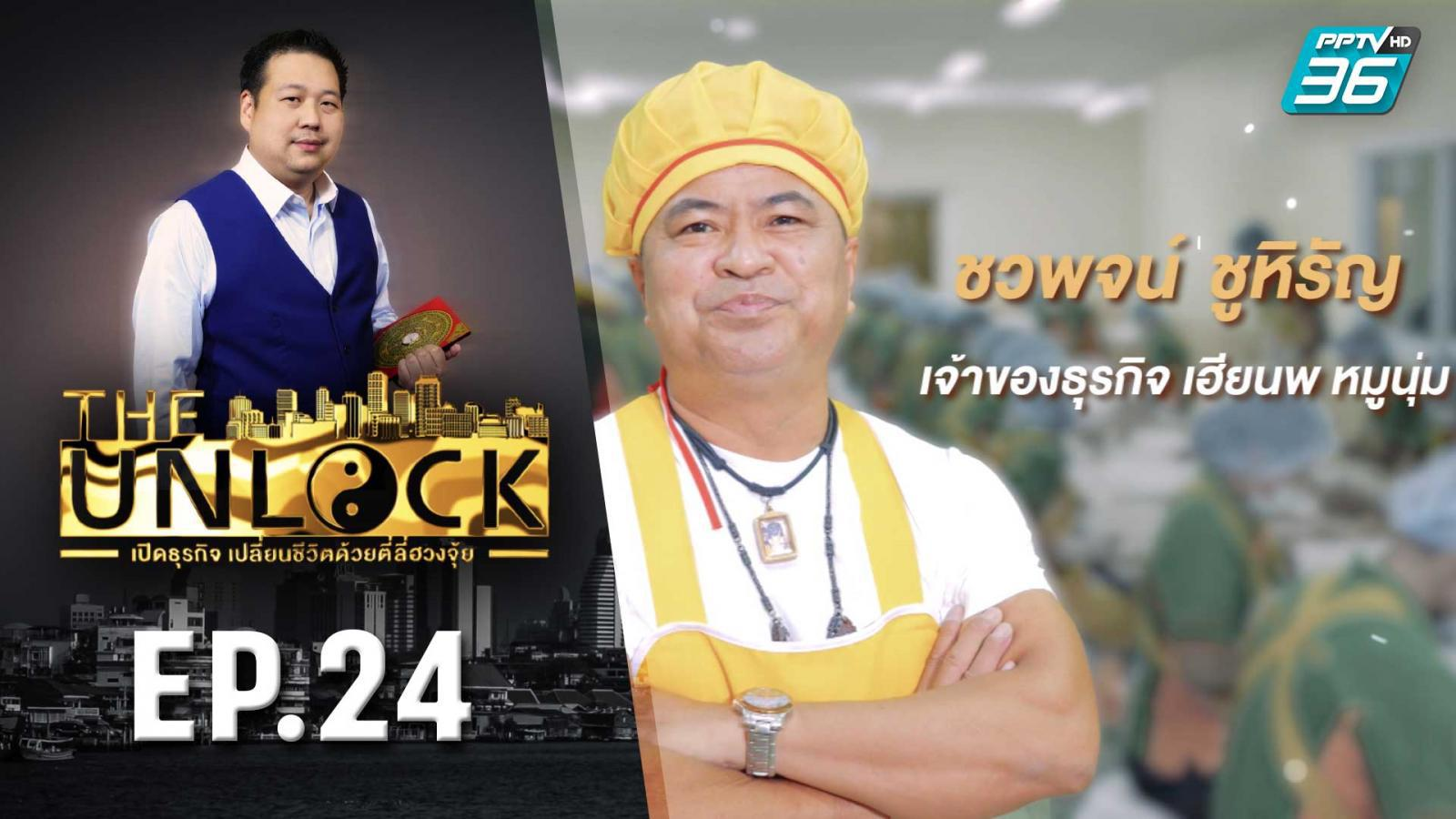 The Unlock เปิดธุรกิจ เปลี่ยนชีวิตด้วยตี่ลี่ฮวงจุ้ย | โรงงานหมูนุ่มเฮียนพ 200 ล้าน EP.24 | PPTVHD 36