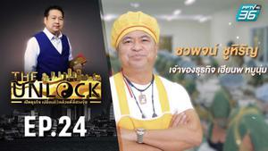 The Unlock เปิดธุรกิจ เปลี่ยนชีวิตด้วยตี่ลี่ฮวงจุ้ย   โรงงานหมูนุ่มเฮียนพ 200 ล้าน EP.24   PPTVHD 36