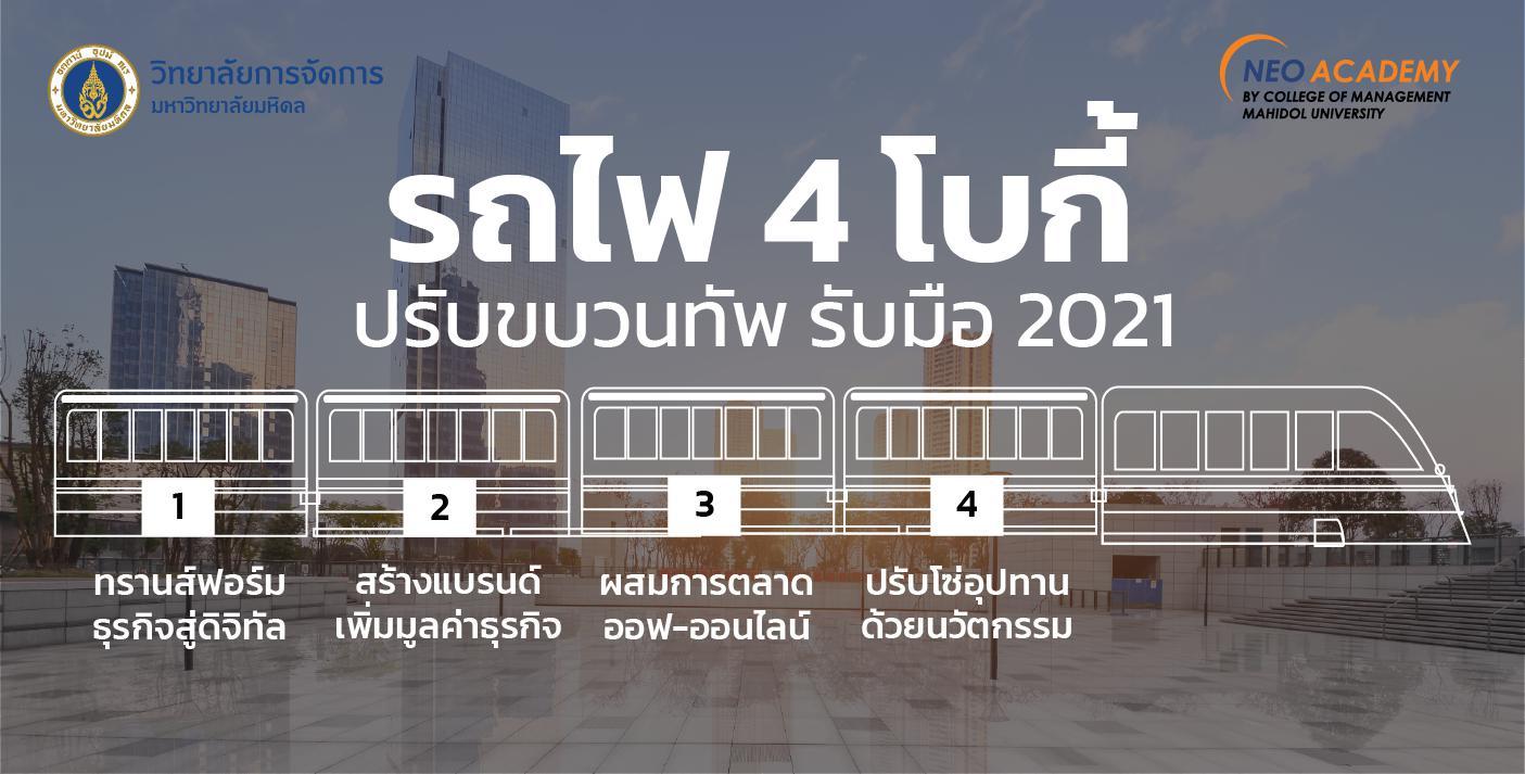 มหิดลชวนธุรกิจขึ้นรถไฟ 4 โบกี้ ปรับขบวนทัพ รับมือ 2021