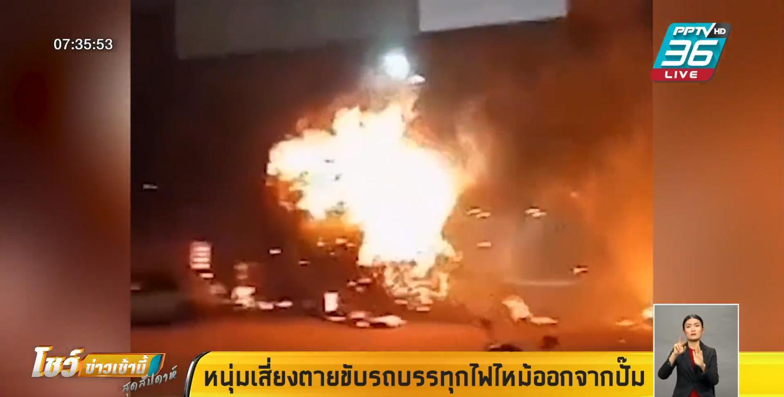หนุ่มเล่านาทีเสี่ยงตาย ขับรถบรรทุกถูกวางเพลิงออกจากปั๊ม ป้องกันบึ้มซ้ำ