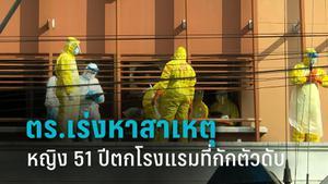 หญิงไทยวัย 51 ปี ตกโรงแรมที่กักตัวโควิด-19 เสียชีวิต