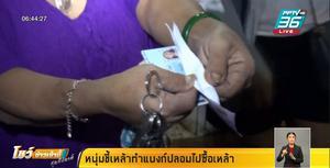 แจ้งจับหนุ่มขี้เมา ปลอมแบงก์ 500 บาท ซื้อเหล้า พบใช้วิธีถ่ายเอกสารสี