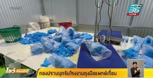 ทลายโรงงานผลิตถุงมือแพทย์เถื่อน ยึด 7 ล้านชิ้น เจ้าของชาวจีน-ลูกน้องลักลอบเข้าเมือง
