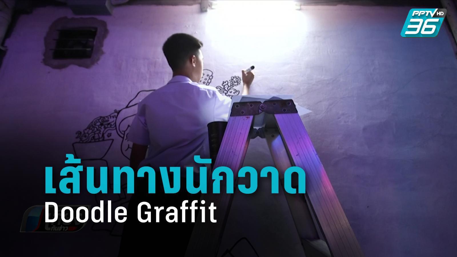 """""""กาโม่"""" กับเส้นทางนักวาด Doodle Graffit"""