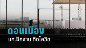 สนามบินดอนเมือง แจง นศ.ฝึกงานติดโควิด แยกตรวจ-กักตัว 23 คนใกล้ชิด