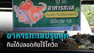 สธ.ชวนกินกุ้ง ยัน อาหารทะเล ปรุงสุก กินได้ปลอดภัยไร้โควิด-19
