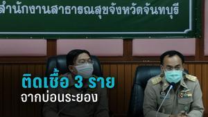 จันทบุรี ติดเชื้อโควิด 3 รายจากบ่อนระยอง