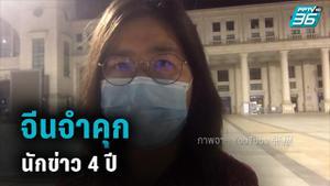 จีนจำคุกนักข่าวพลเมือง เหตุรายงานโควิด-19 ระบาดในอู่ฮั่น