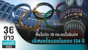36ข่าวแห่งปี : พิษโควิด-19 กระทบโอลิมปิกเลื่อนครั้งแรกในรอบ 124 ปี