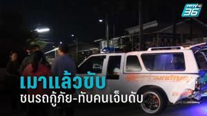 หนุ่มเมาชนรถกู้ภัย ทับร่างผู้บาดเจ็บดับ เป่าแอลกอฮอล์พุ่ง 187 มก.
