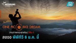 พีพีทีวี ส่ง ONE PIC BIG DREAM เกมภาพกระตุกต่อม ซีซันใหม่   เกมโชว์เอาใจคนรักการถ่ายภาพ เตรียมลงจอ 6 ม.ค. นี้