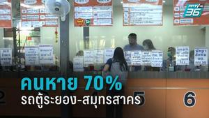 รถตู้ ระยอง-สมุทรสาคร ผู้โดยสารหาย 70%