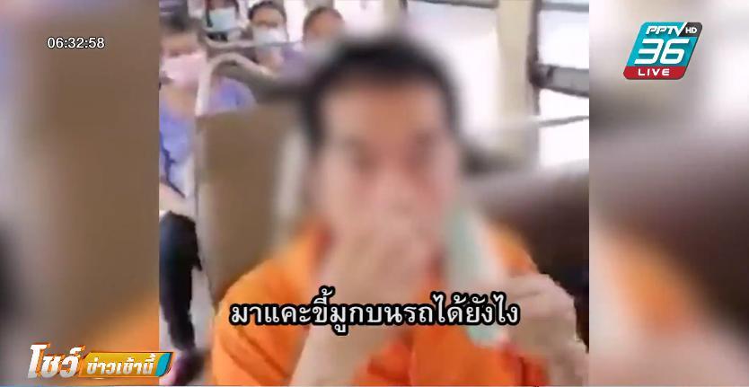 ชายถอดแมสก์ เช็ดน้ำมูก-ถ่มน้ำลายบนรถเมล์ ตร.เชิญตัวลงยังตีมึน