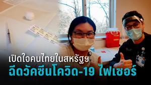 เปิดใจคนไทยในสหรัฐฯ ได้รับวัคซีนโควิด-19 ไฟเซอร์