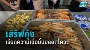 """ประชุม ครม. เสิร์ฟ """"กุ้ง-อาหารทะเล"""" มื้อเที่ยง เรียกความเชื่อมั่นปลอดโควิด-19"""