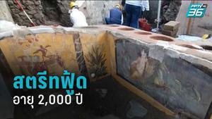 ค้นพบสตรีทฟู้ดอายุ 2,000 ปี ในเมืองปอมเปอี