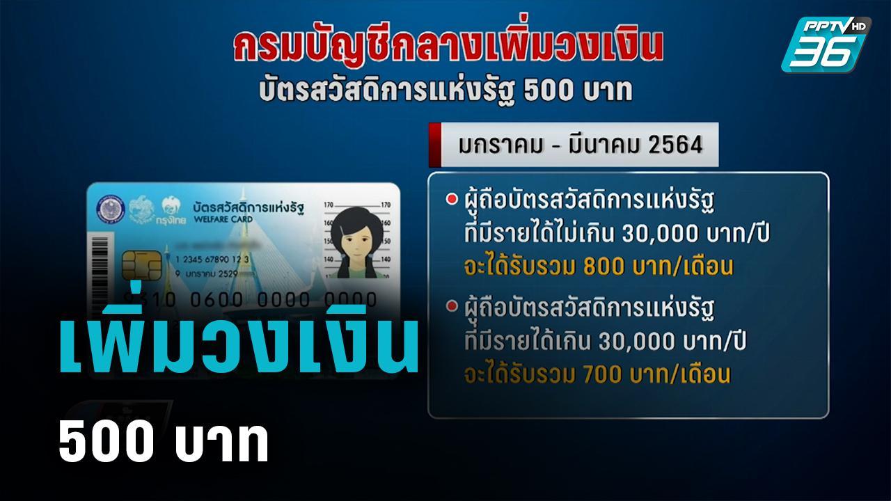 กรมบัญชีกลาง เพิ่มวงเงินบัตรสวัสดิการแห่งรัฐ 500 บาท