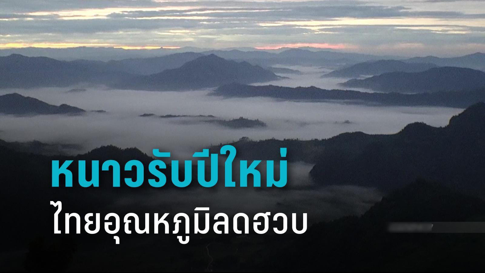มวลอากาศเย็นถึงไทยวันนี้ เตรียมหนาว 30 ธ.ค. - 3 ม.ค. 64 ใต้ฝนตกเพิ่มขึ้น