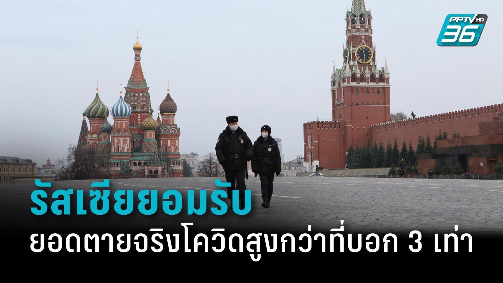 รัสเซียยอมรับ ยอดตายจริงจากโควิด-19 สูงกว่าที่รายงานให้โลกรู้