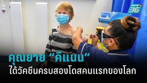 """""""คีแนน"""" รับวัคซีนโควิด-19 ไฟเซอร์ครบสองโดสคนแรกของโลก"""