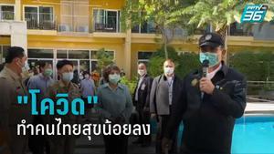 """นายกฯเสียใจปีใหม่""""โควิด-19""""ทำคนไทยสุขน้อยลง"""