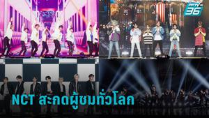 NCT สุดเจ๋ง คอนเสิร์ตออนไลน์ Beyond LIVE สะกดผู้ชม 124 ประเทศทั่วโลก