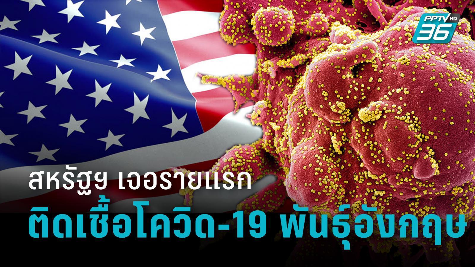 """สหรัฐฯ รายงานพบผู้ติดเชื้อโควิด-19 """"B.1.1.7"""" จากอังกฤษรายแรก"""