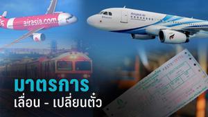 เปิดมาตรการสายการบิน - รถไฟ เลื่อนตั๋ว เปลี่ยนตั๋ว คืนตั๋วได้ งดเดินทางปีใหม่คุมโควิด-19