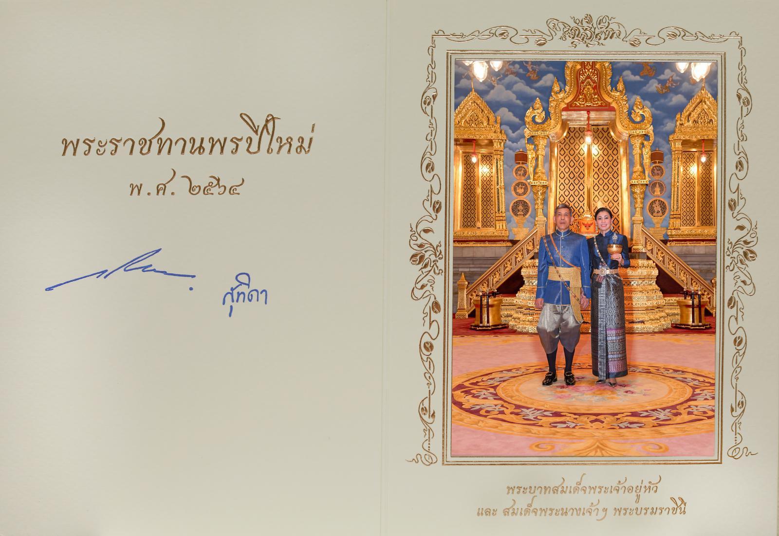 ในหลวง ราชินี พระราชทานบัตรอวยพรปีใหม่ 2564
