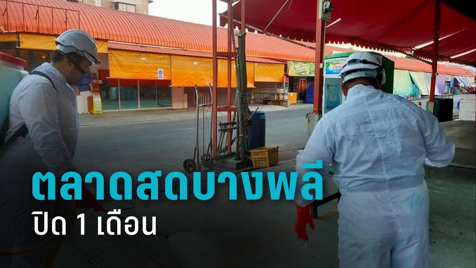 ตลาดสดบางพลี ประกาศปิด 1 เดือนขอความร่วมมือพ่อค้า-แม่ค้า-ลูกค้า กักตัว 14 วัน