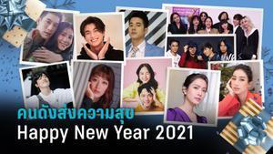 ศิลปินดารา ส่งคำอวยพร Happy New Year 2021 (คลิป)